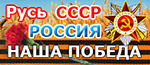 НАША ПОБЕДА. Русь, СССР, Россия - новый раздел портала НПТМ.