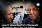 Интервью с Неумывакиным Иваном Павловичем Марии Карпинской.