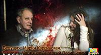 Мартынов Анатолий Васильевич - физик-парапсихолог о земных и небесных посланиях, о переходе в эпоху Водолея