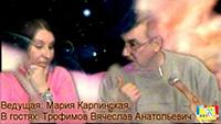 Вячеслав Трофимов. Тема: Уровни познания Вселенной.