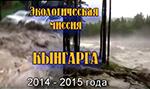 Произвол чиновников на территории Национального парка Бурятии! Река Кынгарга п. Аршан 2014-2015