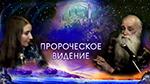 Законы Духовного мира глазами физика, академика Льва Вячеславовича Клыкова.